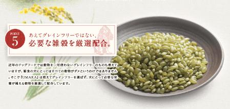 グリテンフリーの雑穀