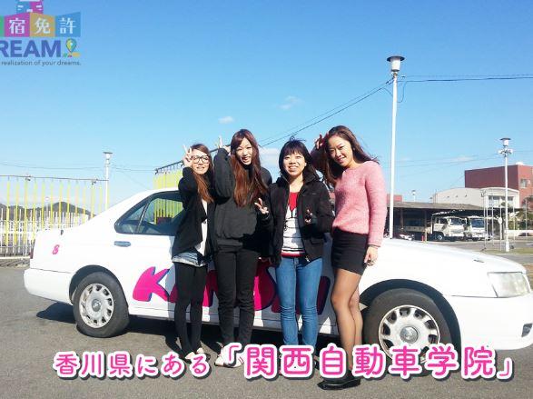 関西自動車学校