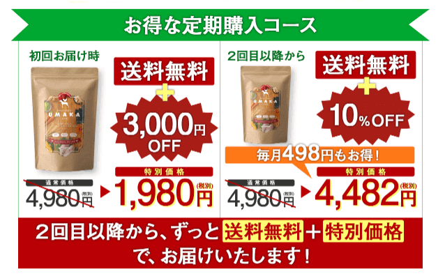 umaka価格