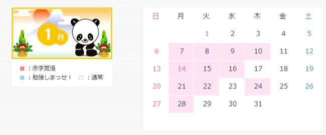 引越しかレンダー