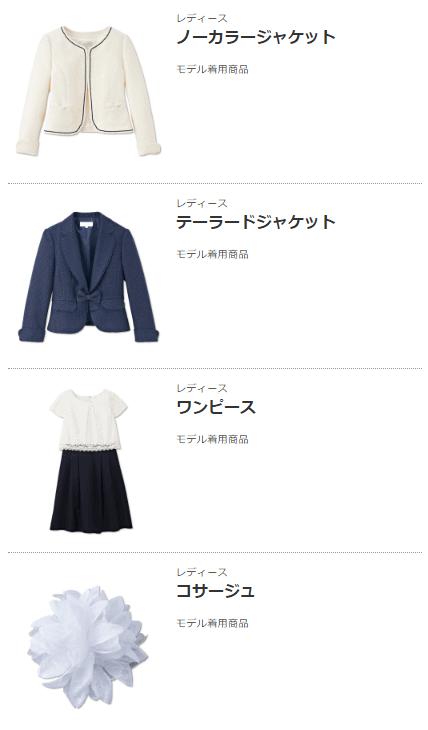 入学式の服装しまむら