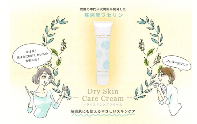 キョウキオラ(化粧水)+ドライスキンケアクリーム