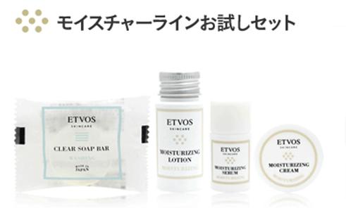 ETVOSモイスチャーライン
