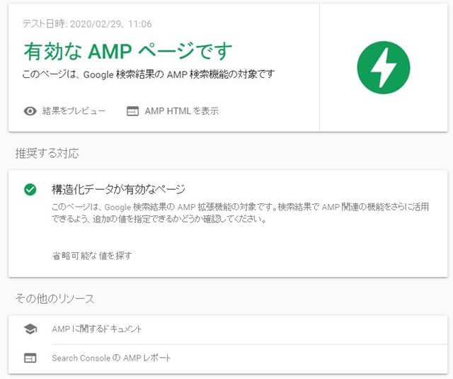 amp 有効ページ