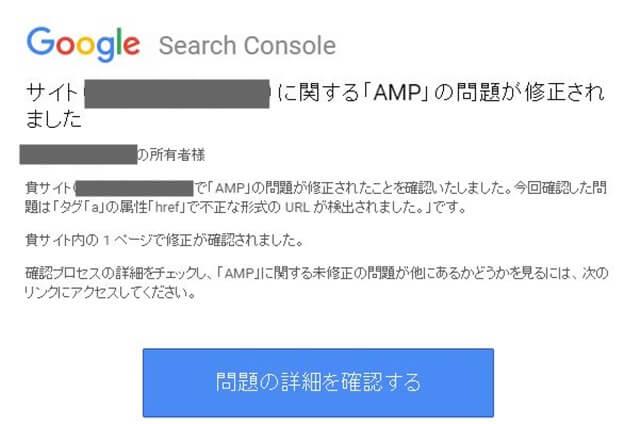 AMPエラー修正 合格
